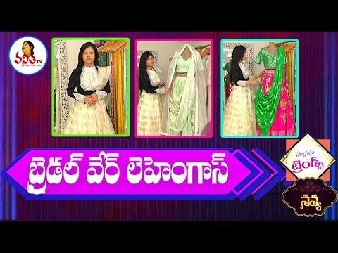 Designer Collection Of Bridal Wear Lehengas | Fashion Trends | Navya | Vanitha TV