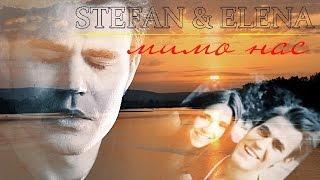 STEFAN & ELENA ► мимо нас(Это видео для очень доброй и отзывчивой девушки, Ани Большаковой) Дорогая, я учла все твои пожелания) Надеюс..., 2015-10-18T15:36:13.000Z)