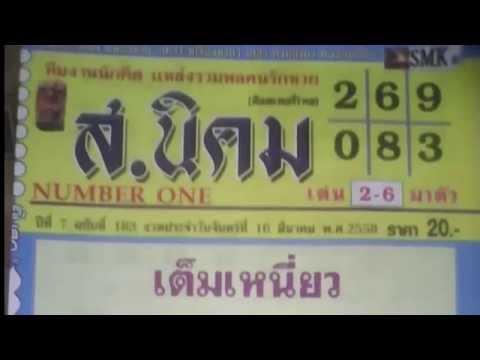 เลขเด็ดงวดนี้ หวยซอง ส.นิคม 16/03/58