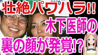 タイトル◇ 【木下博勝】ジャガー横田の夫、木下医師 パワハラで損害賠償...