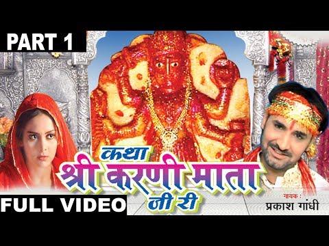 """Katha Jai Karni Maa 1 """"Hit Rajasthani Katha"""" Part 2 -Prakash Gandhi,Pushpa Sankhla"""