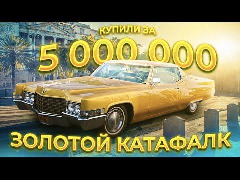 Купили ЗОЛОТОЙ катафалк за 5 МЛН рублей. Cadillac Caballero 1969 года