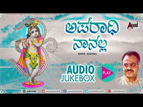 Aparadhi Naanalla  Kannada Devotional Juke Box   Sung By: Narasimha Naik   Kannada Devotional