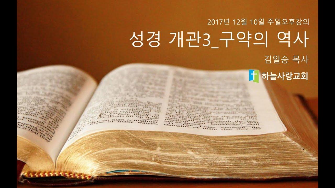 성경 개관3_구약의 역사