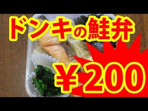 ドンキ200円鮭弁当激安すぎてちょっと怖い 誕生の裏側に迫る