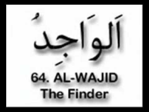 Al Asma Ul Husna 99 Names Of Allah God
