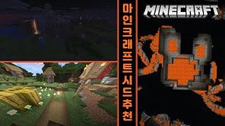 [마인크래프트] 소름끼치는 동굴 시드 (1.16) [마…