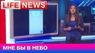 видео Москва владивосток авиабилеты для студентов