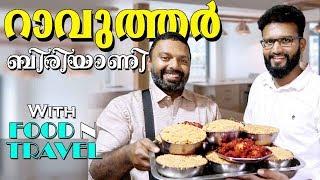 റാവുത്തർ ബിരിയാണി With Food N Travel | Rawther Biriyani | Trip Company