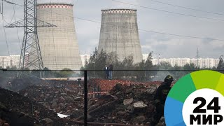 Прокуратура проследит за ходом расследования после пожара на ТЭЦ в Мытищах