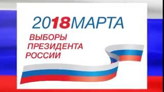 Особенности выборов 18 марта 2018 года