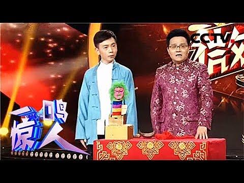 《一鸣惊人》 20171229 梦想微剧场 小品小戏专场(3) | CCTV戏曲