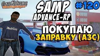 Advance-Rp [SAMP] #120 - ПОКУПАЮ ЗАПРАВКУ (АЗС)