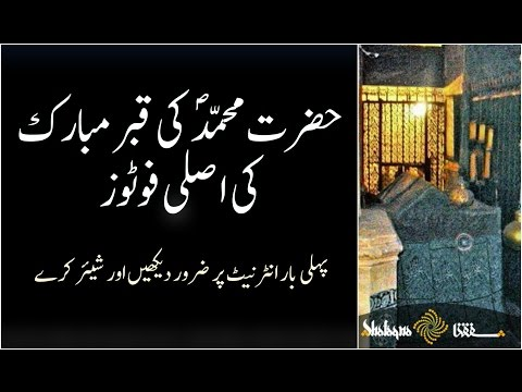 Photos -  Real Grave Of Prophet Muhammad saw - Must watch