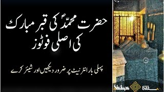 Video Photos -  Real Grave Of Prophet Muhammad saw - Must watch download MP3, 3GP, MP4, WEBM, AVI, FLV November 2018