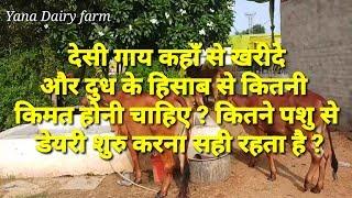 देसी गिर गाय कहा से ख़रीदे और दूध के हिसाब से कितनी कीमत होनी चाहिए ? कितने पशु से शुरूआत करें ?