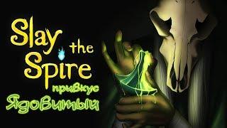 Slay the Spire - Прохождение игры #3 | Ядовитый привкус