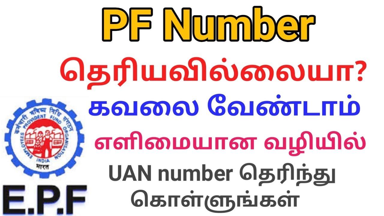Download How to know UAN/PF number online-Tamil  | உங்கள் PF  UAN Number தெரிந்து கொள்வது எப்படி?