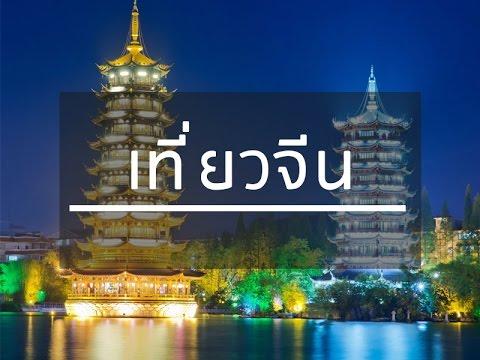 ภาษาจีน ท่องเที่ยว เที่ยวจีน ทัวร์จีน 10 สถานที่ท่องเที่ยวประเทศจีนด้วยตัวเอง