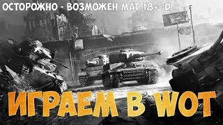 Стрим: World of Tanks - Ммммм картоха :D