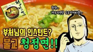 종교라면 제2탄!! 卍불교의 얼큰함,청정면 리뷰/쿡방/…