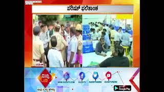 Karnataka Teachers, Graduate Constituency Elections Result: Counting of Votes Underway | ಸುದ್ದಿ ಟಿವಿ