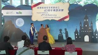 Publication Date: 2017-08-21 | Video Title: 全港小學斜坡安全話劇比賽 - 季軍