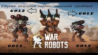 War Robots Hack - Get Unlimited Gold War Robots Cheats