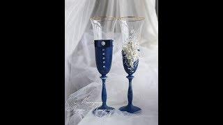 Бокалы для свадьбы в синем цвете/свадебные бокалы жених невеста мастер класс/WEDDING GLASSES / DIY