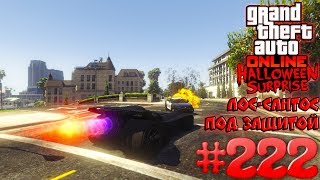 Лос-Сантос под защитой (Vigilante) - Grand Theft Auto Online #222 (Halloween)