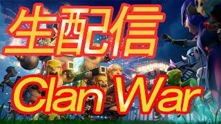 【clash of clans】クラン対戦生配信☆クラクラ