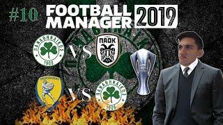 GIATI?! | PANATHINAIKOS | S1E10 | Football Manager 2019