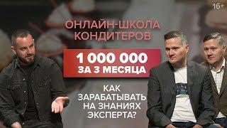 как стать продюсером онлайн-школы? Бизнес в интернете с прибылью 1 млн. рублей за 3 мес./Кейс ACCEL