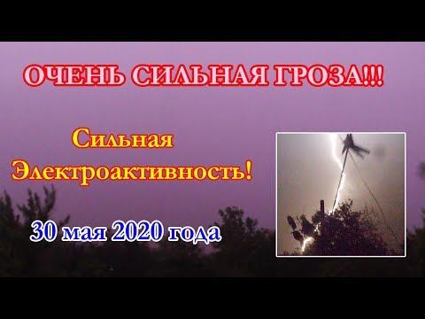 Очень сильная гроза в Луганске! 30 мая 2020 год! Невероятная электроактивность!