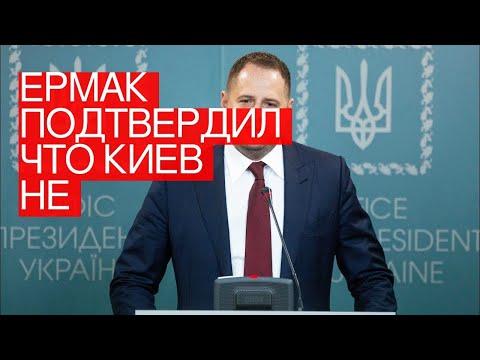 Ермак подтвердил, чтоКиев небудет вести переговоры спредставителями республик Донбасса
