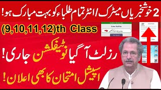 2 Good News about result 12th class 2021,  Matric or Inter Classes Results 2021 | result 12th class