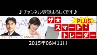 2015.06.11 ザ☆スマート・トレーダーPLUS 「黒田ショック後の相場動向」