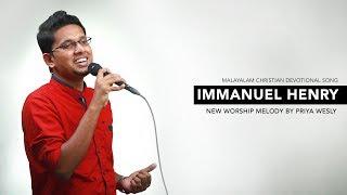 Hrudayangale Ullathupol Ariyunnone | Immanuel Henry | Priya Wesly | New Malayalam Christian Song ©