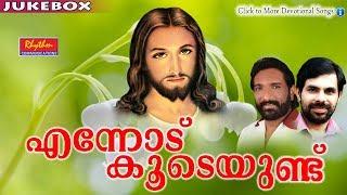 Ente Kudeund # Christian Devotional Songs Malayalam # New Malayalam Christian Songs