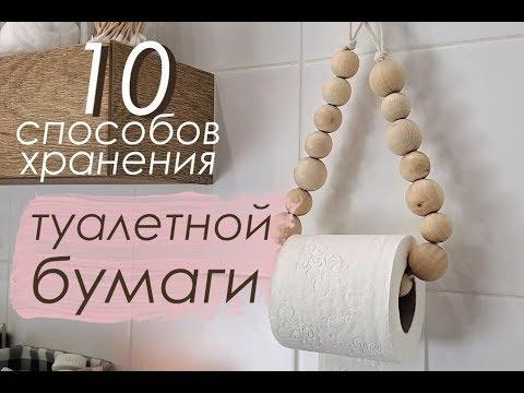 Сделать своими руками держатель для туалетной бумаги