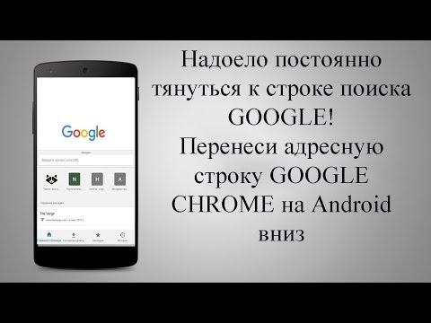 Как опустить вниз адресную строку Chrome на Android 😆