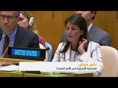 تصويت لصالح قرار بشأن فلسطين بالجمعية العامة للأمم المتحدة  - 21:22-2018 / 6 / 14