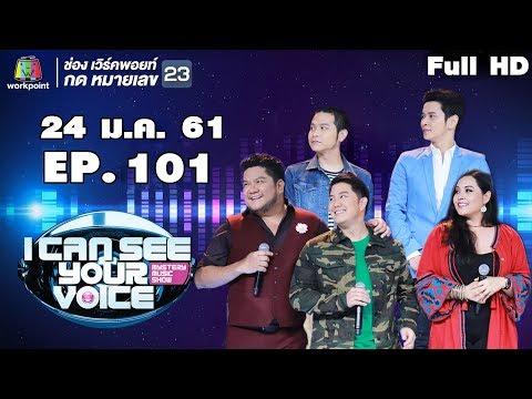 I Can See Your Voice -TH | EP.101 | B5 | 24 ม.ค. 61 Full HD