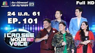 I Can See Your Voice TH EP 101 B5 24 ม ค 61 Full HD