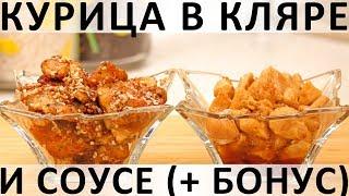 234. Курица в кляре и соусе: сочная, изысканная, в любимом азиатском стиле (+ бонус-рецепт)