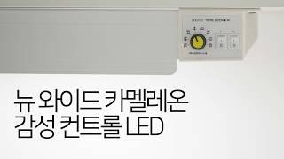[아이디어스터디] 뉴 와이드 카멜레온 감성컨트롤 LED…