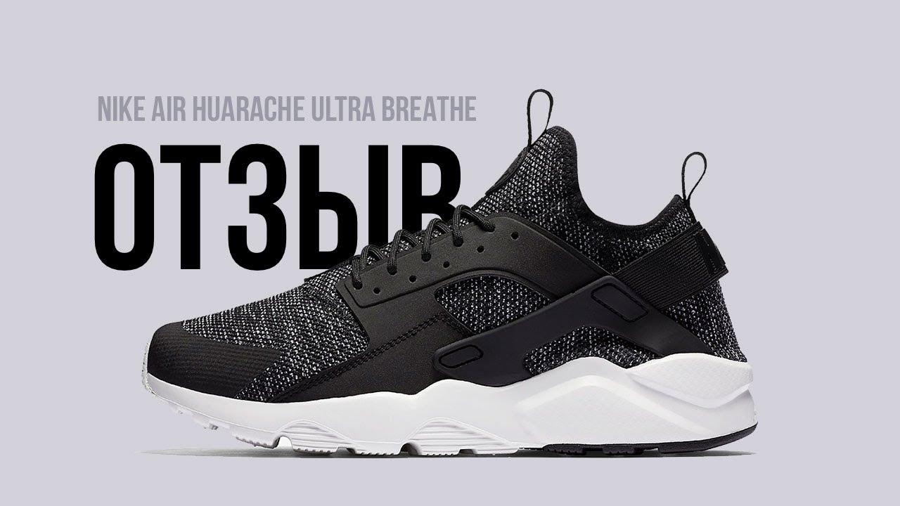 ... black 4c477 2d593  discount code for nike air huarache ultra breathe  833147 003. . street beat ed87b c306c df859d514