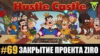 Hustle castle [Android] #69 Закрытие проекта Ziro. 250 дней без войны