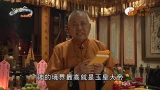 【混元禪師隨緣開示74】| WXTV唯心電視台