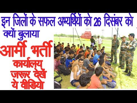 Successful candidates in Army recruitment are called Army Office of Jaipur